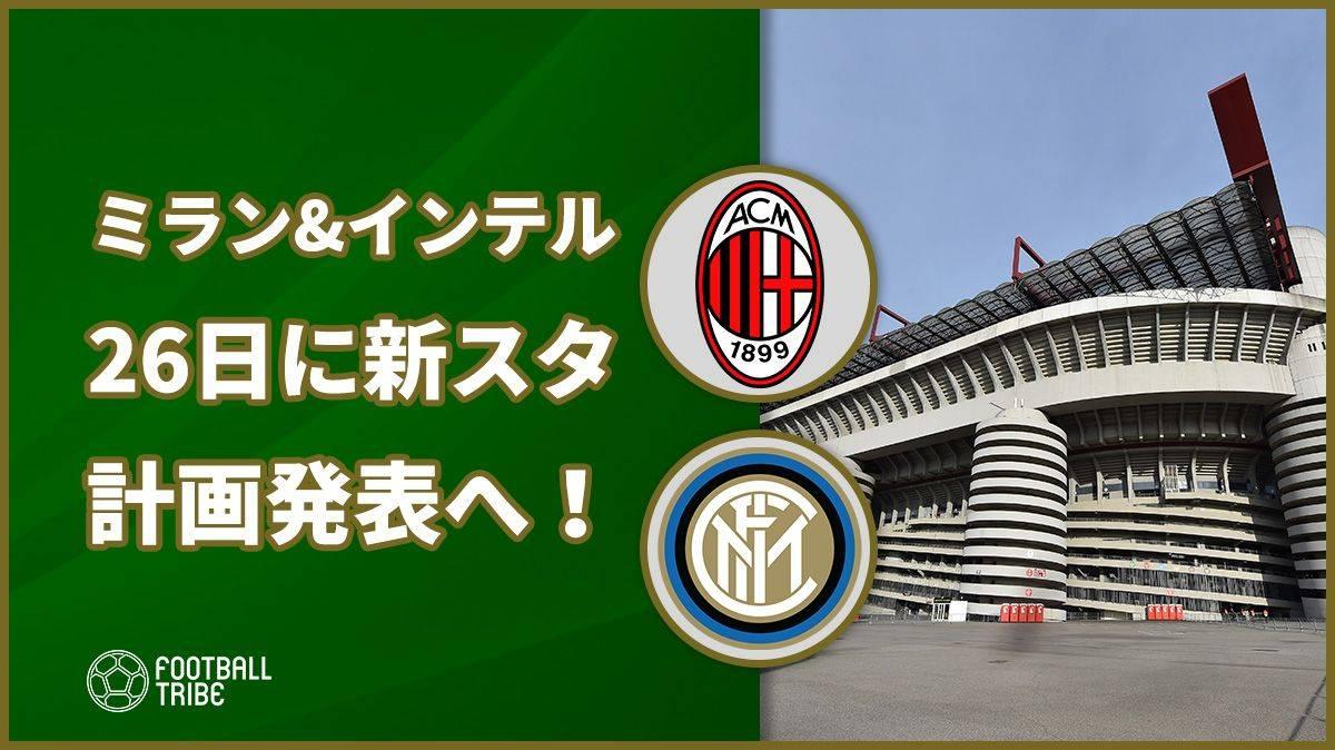 ミラン&インテル、26日に新スタジアム発表へ!