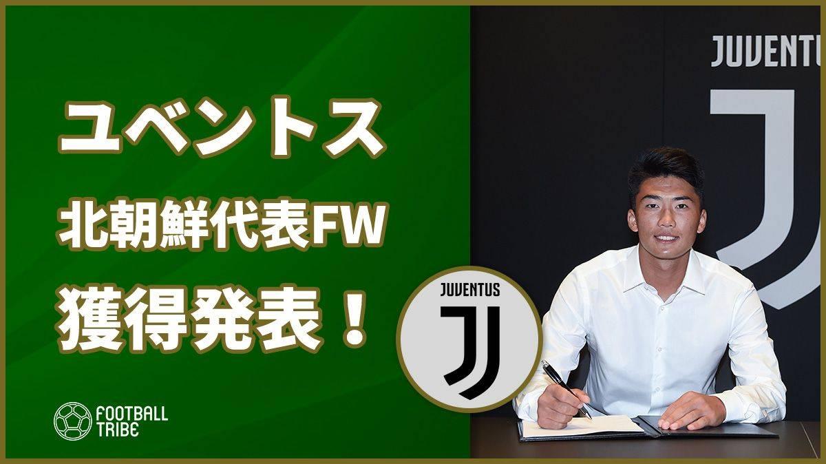 ユベントス、北朝鮮代表FWの獲得発表!
