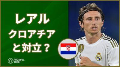 モドリッチを巡ってレアルとクロアチア代表が対立?