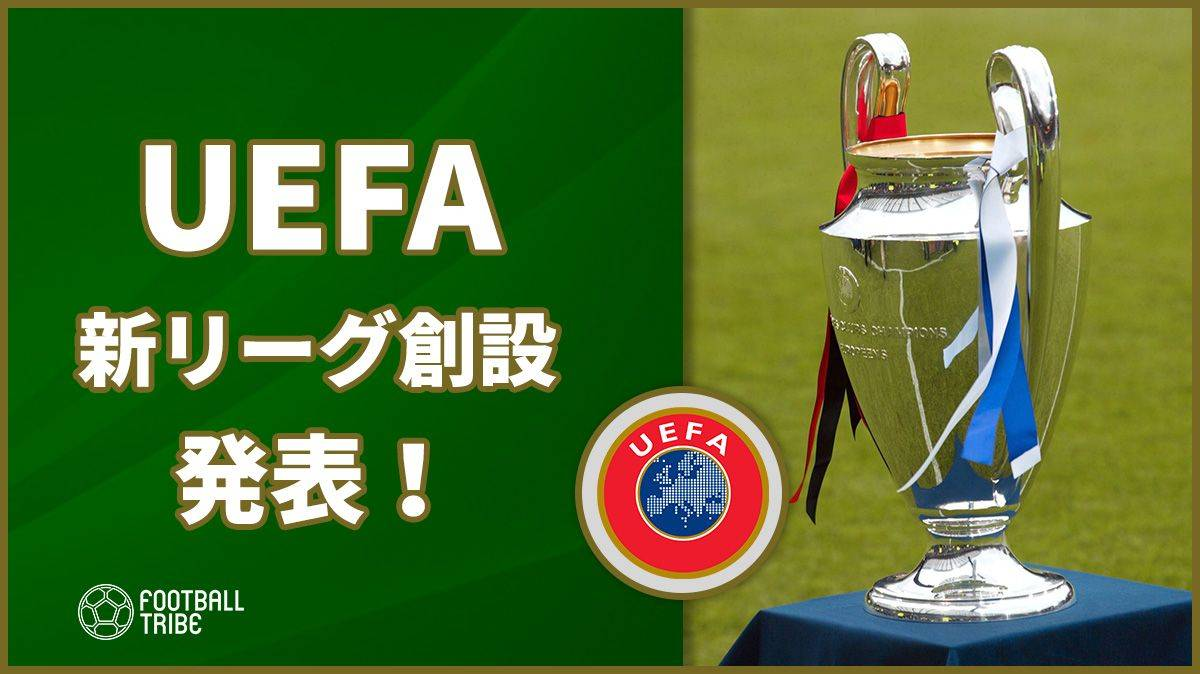 UEFA、CL&ELに次ぐ新たなリーグ創設を発表!