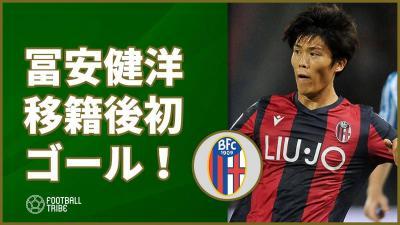【動画】MVPに輝いた冨安健洋の移籍後初ゴールはちゃんと見た?