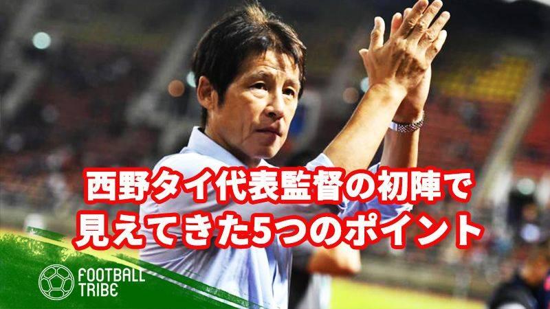 タイはW杯狙える?西野監督初陣で見えてきた5つのポイント