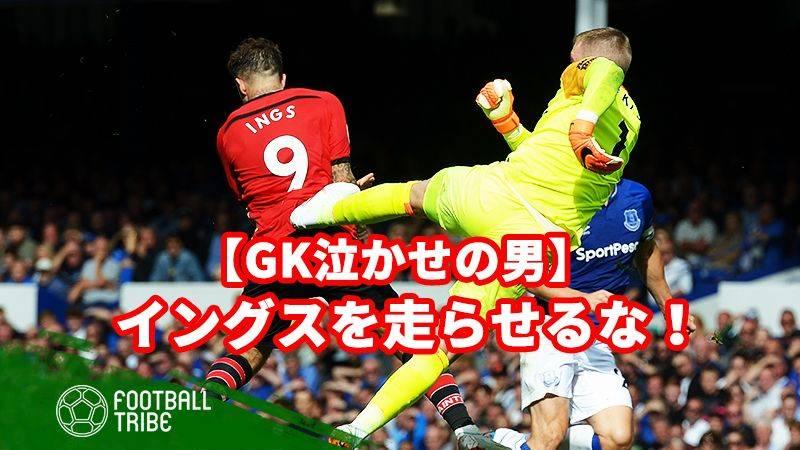 【GK泣かせの男】ダニー・イングスを走らせるな!