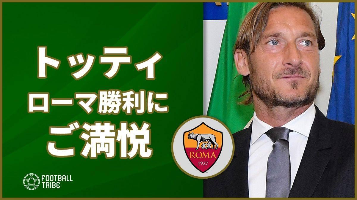 トッティ、「ローマはトップ4!」