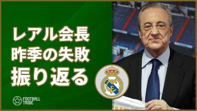 レアル会長、昨季の失敗を振り返る「成功が脆弱さをもたらした」