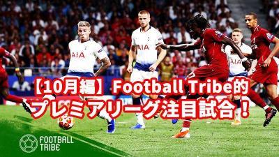 Football Tribe的 今月のプレミアリーグ注目試合!【10月編】