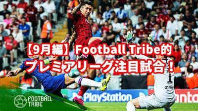 Football Tribe的 今月のプレミアリーグ注目試合!【9月編】
