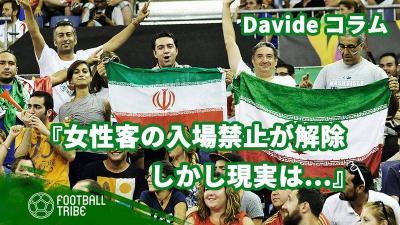 イランの女性客のスタジアム入場禁止が解除。しかし、現実は…