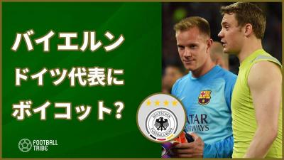 バイエルン、ドイツ代表に対してボイコット!?