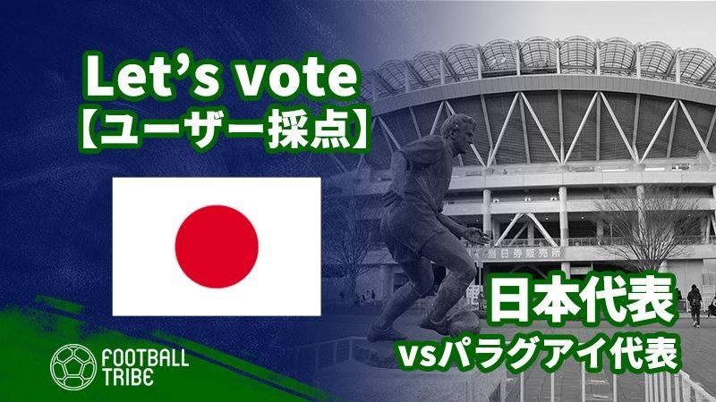 【ユーザー採点】キリンチャレンジカップ:パラグアイ代表戦 日本代表選手を採点しよう!