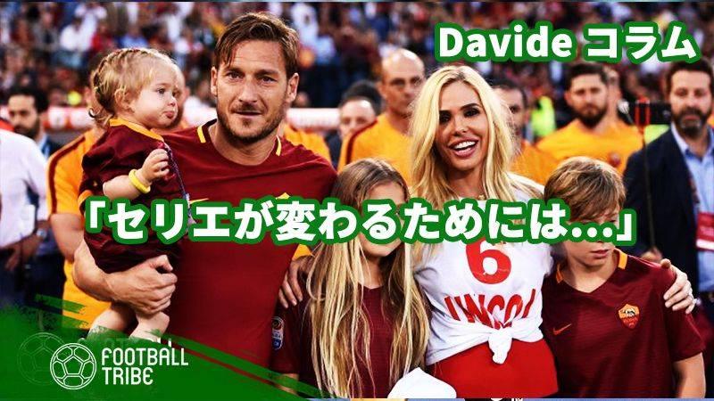 イタリアのサッカーは変わらなければなりません。そのためには…
