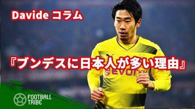 ブンデスリーガに日本人選手が多い理由とは…?