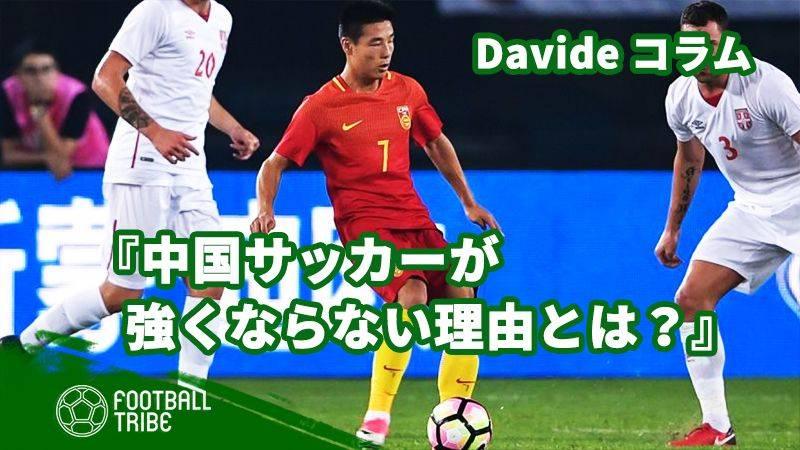中国のサッカーが、中々強くならない理由とは…
