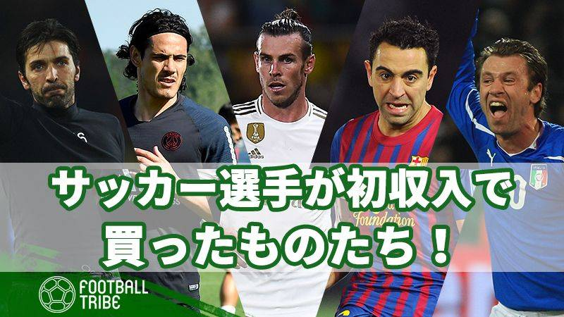 サッカー選手が初収入で買ったものまとめ!(第1弾)
