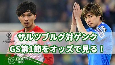 【CL開幕!】GS第1節ザルツブルグ対ゲンクの日本人対決をオッズで見る!