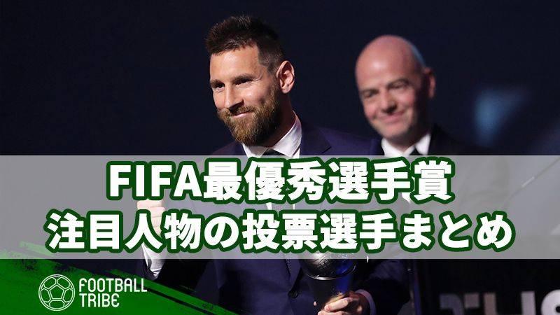 FIFA最優秀選手賞、注目人物の投票選手まとめ