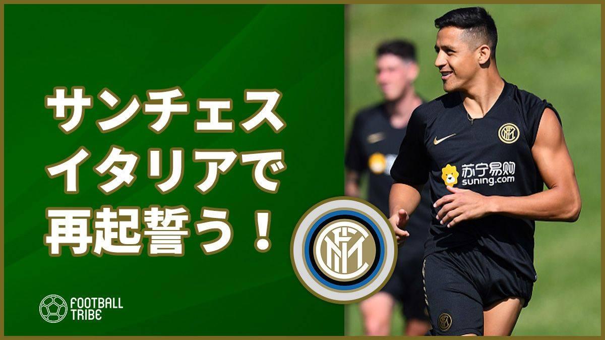 サンチェス、ルカクとともにイタリアでの成功を誓う!