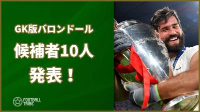 GK版バロンドール「ヤシン・トロフィー」の候補者10人が発表!