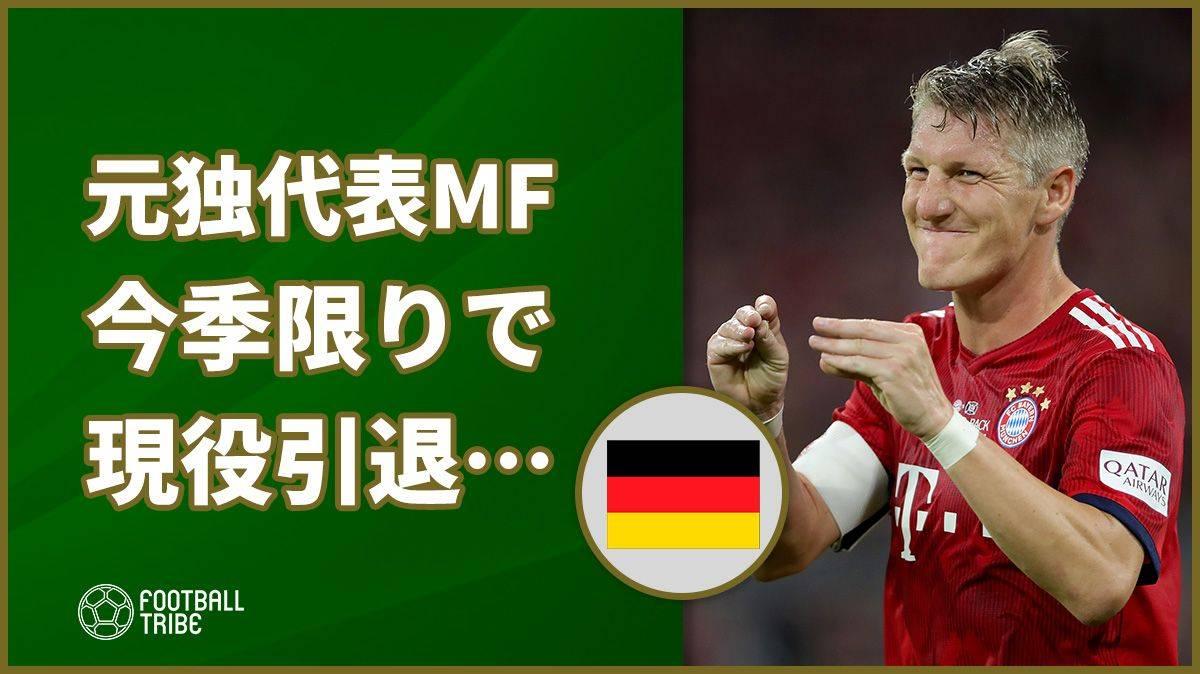 元ドイツ代表MFシュバインシュタイガー、現役引退を表明…