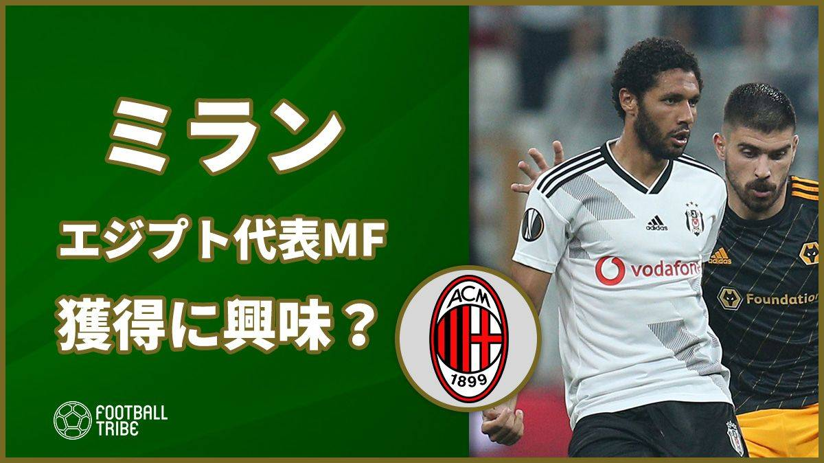 ミラン、エジプト代表MFの獲得に興味?