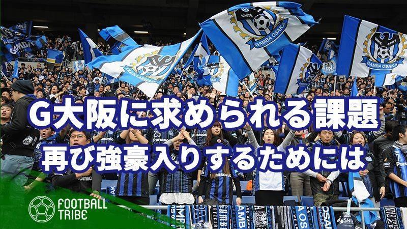 ガンバ大阪に求められる課題。再び強豪入りするためには…