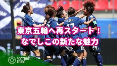 東京五輪へ!再スタートした「なでしこジャパン」の新たな魅力