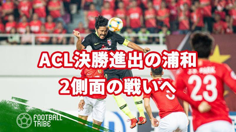 ACL決勝進出の浦和レッズ、2側面の戦い。逃げ切りと、栄光へ