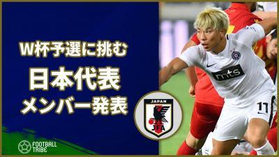 W杯予選に挑む日本代表メンバー発表!浅野拓磨、鎌田大地が代表復帰