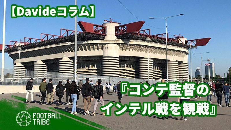 イタリアのサッカー旅【第5弾】:コンテ監督のインテル戦を観戦!