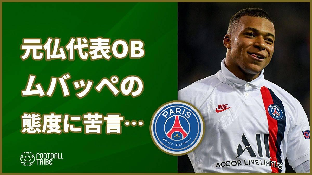 元フランス代表OB、ムバッペの態度に苦言…「ネイマールに似てきている」