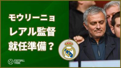 モウリーニョ、レアル監督就任準備か?アシスタントにはX・アロンソ氏の名も…