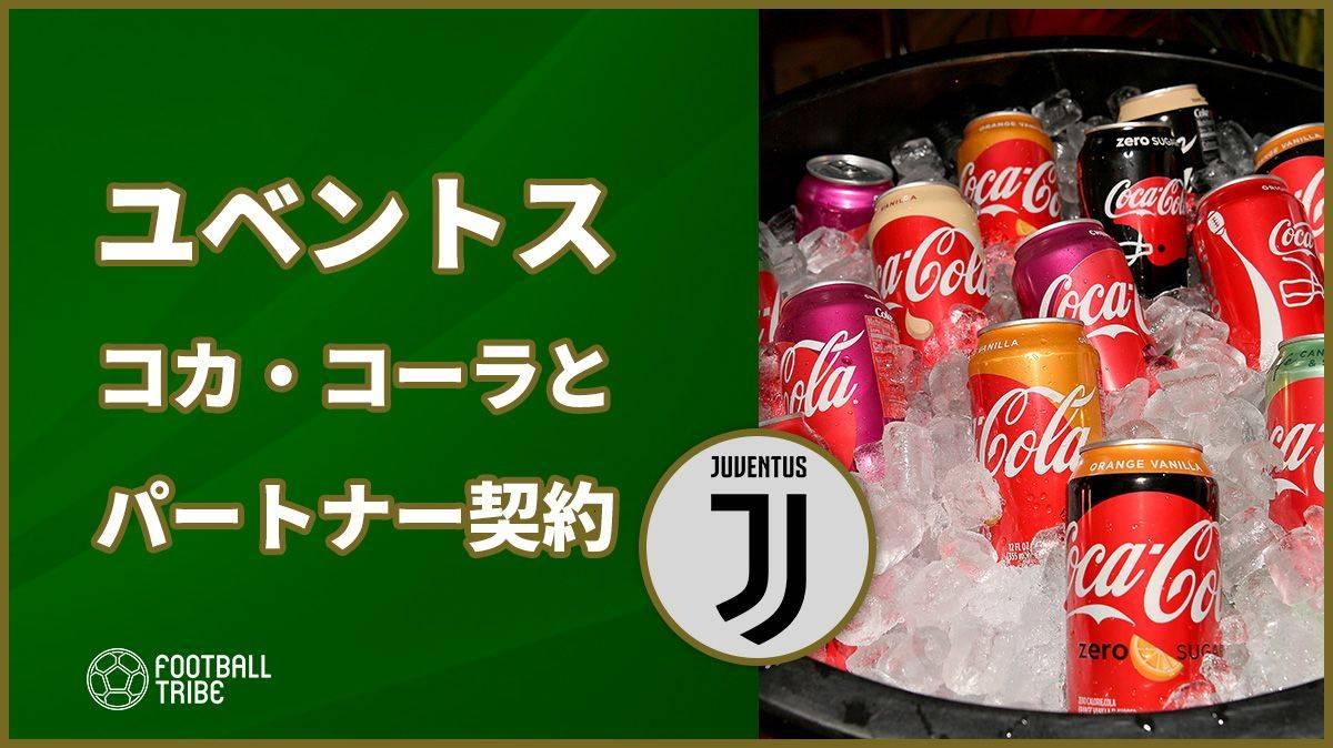 ユベントス、コカ・コーラと公式パートナーに!サッカーへの情熱で団結