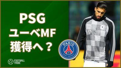 PSG、ユーベMF獲得へ?