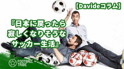 イタリアのサッカー旅【第6弾】:日本に戻ったら恋しくなりそうなイタリアの日常