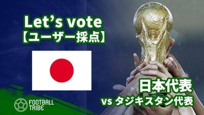 【ユーザー採点】W杯2次予選:タジキスタン代表戦 日本代表選手を採点しよう!