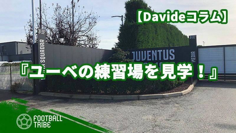 イタリアのサッカー旅【第4弾】:ユベントスの練習場を見学!