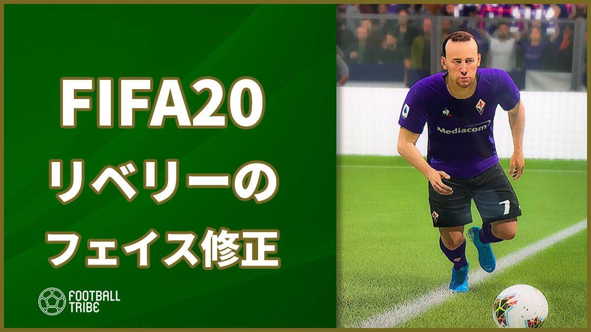 FIFA20、ついにリベリーのフェイスをアップデート…