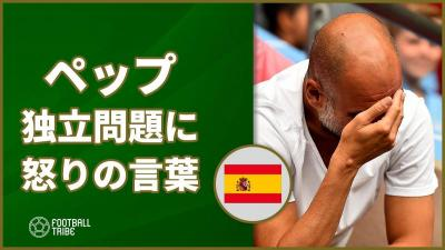 ペップ、カタルーニャ独立問題の判決に怒り「人権に対する攻撃だ」