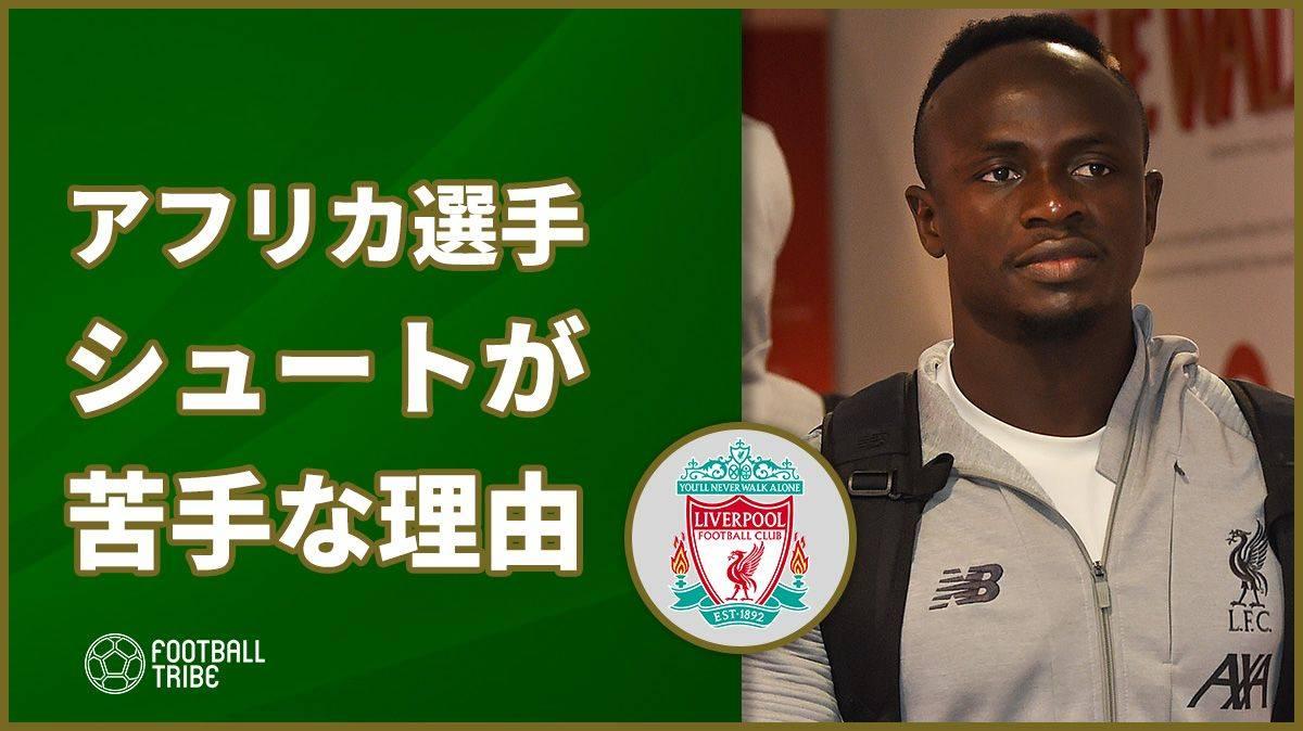 マネ、アフリカ系選手がシュートを苦手とする理由を語る