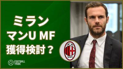ミラン、マンUのあのMFを獲得へ?