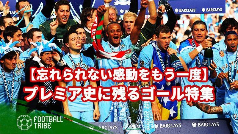 プレミアリーグ史に残るゴール特集【忘れられない感動をもう一度】