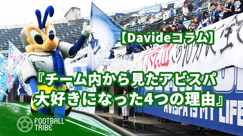チーム内から見たアビスパ福岡。このクラブが大好きになった4つの理由