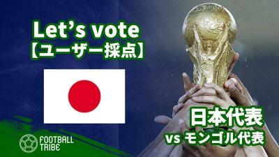 【ユーザー採点】W杯2次予選:モンゴル代表戦 日本代表選手を採点しよう!