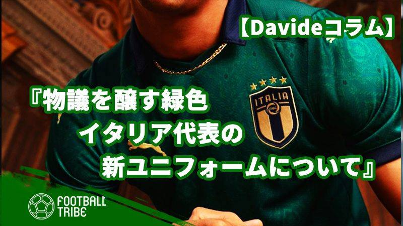 イタリア代表の新ユニフォーム。物議を醸す、緑色のデザインについて…