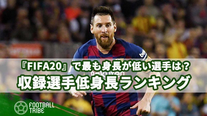 『FIFA20』で最も身長が低い選手は?収録選手低身長ランキング!Jリーガもランクイン