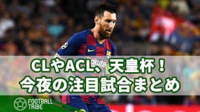 CLやACL、天皇杯!今夜の注目試合まとめ