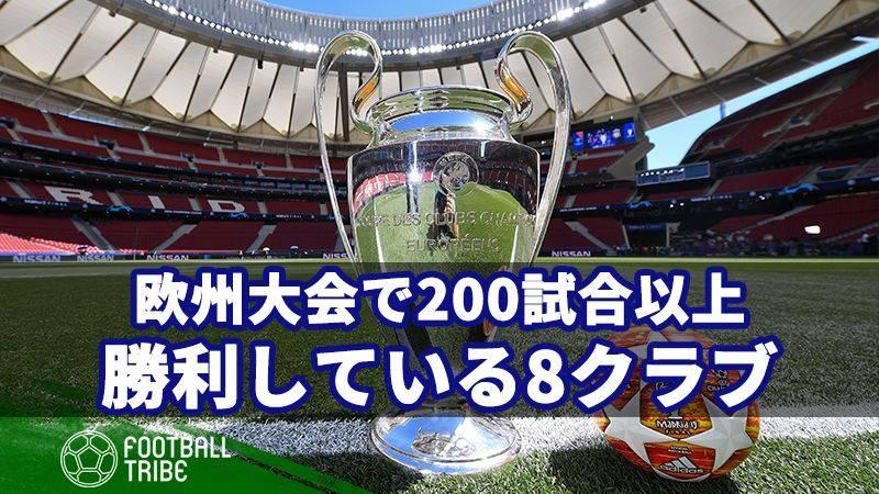 欧州大会で200試合以上勝利している8クラブ
