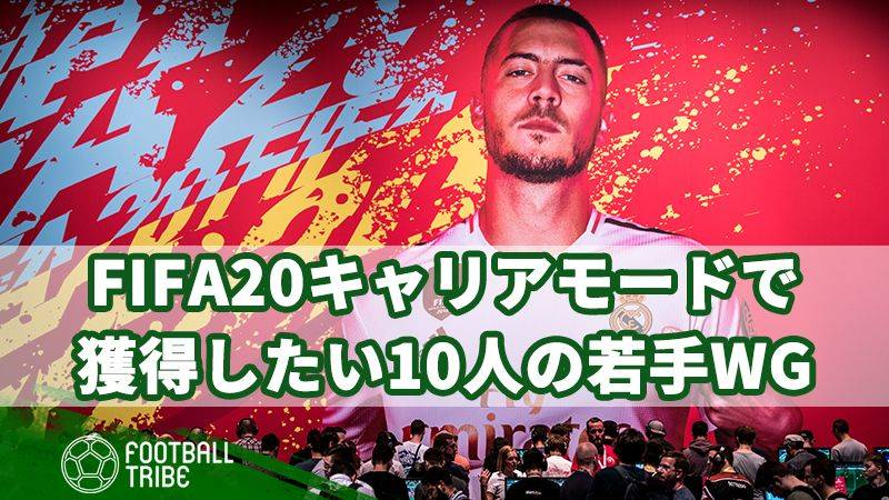 FIFA20キャリアモードで獲得したい10人の若手ウィンガーたち