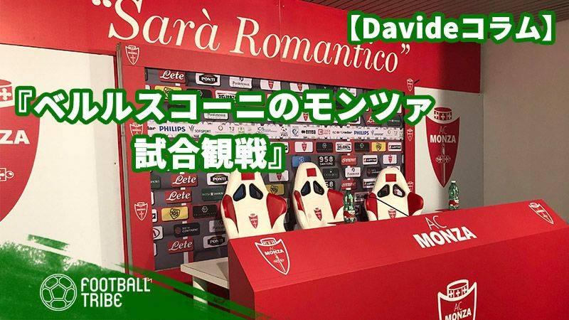 イタリアのサッカー旅【第3弾】:ベルルスコーニのモンツァの試合を観戦!