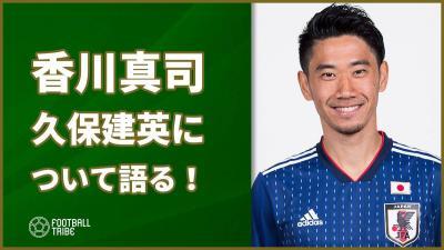香川真司、久保建英について語る!「彼はレアルで上手くいく」